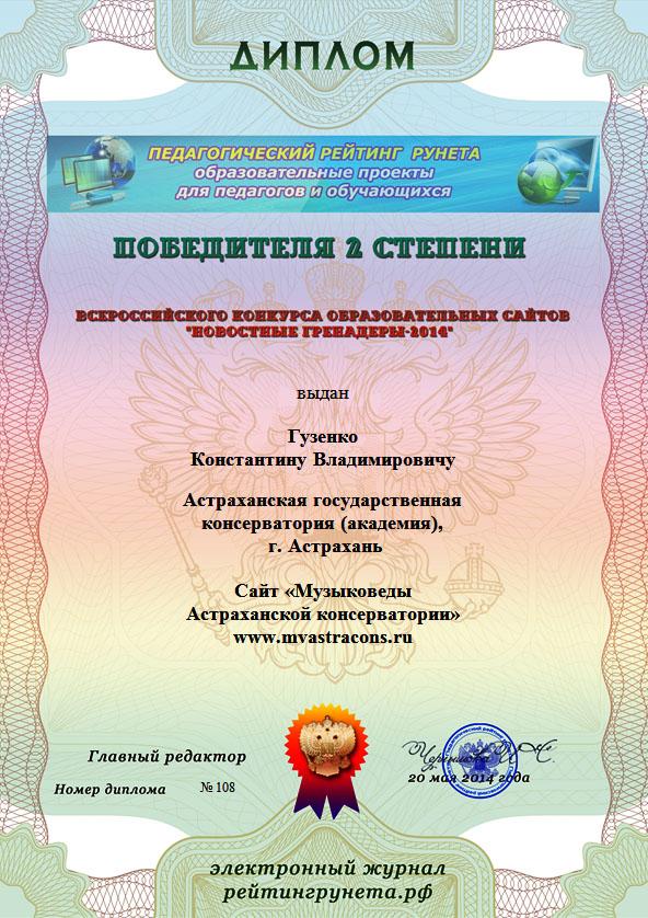 Грамота Новостные гренадеры-2014