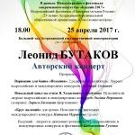 Бутаков Концерт_25.04.2017_на 26.03.2017-001