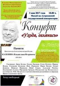 Афиша-памяти-В.-Казенина_на-15.04.2017-копия_2 - Для сайта