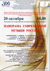 Афиша-на-20-октября.- - копия