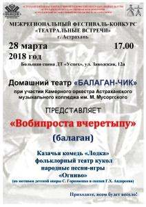 Балаган-чик.-Афиша-28.03.2018-_3_-копия - копия
