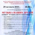 Афиша-МУЗЫКА-НАШИХ-ДРУЗЕЙ_29.-ОСН1