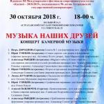 Афиша-Музыка-наших-друзей_30.ОСН2