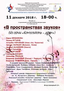 Афиша.-В-пространствах-звуков.-11.12.2018-ФИНАЛ