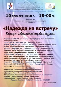 Афиша.-ХОРОВОЙ_10.12.2018-ПОЛНАЯ. ФИНАЛ