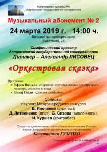 Афиша-Оркестровая-сказка.-Муз-абонемент-№-2_24.03.2019+ - копия