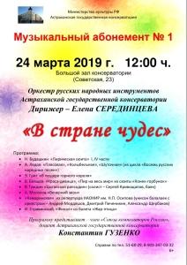 в-стране-чудес-24.03.18-копия - копия