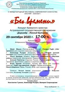 Программа-концерта-29.09.2020-ПРОЕКТ-в-цвете3.-Исправленная_7.09.2020 - копия